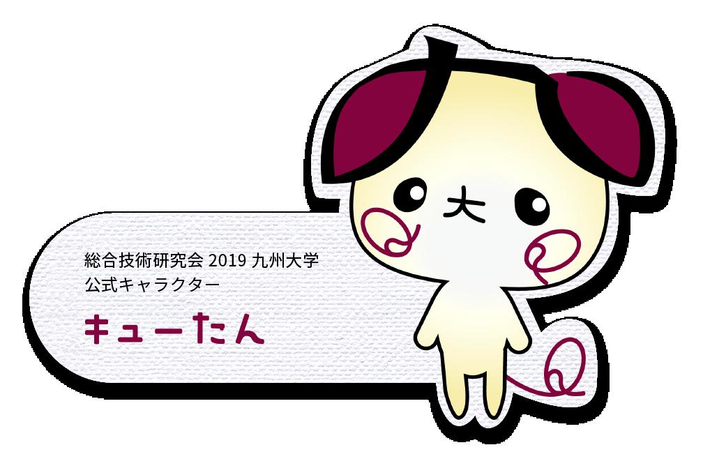 総合技術研究会2019 九州大学 公式キャラクター キューたんの画像