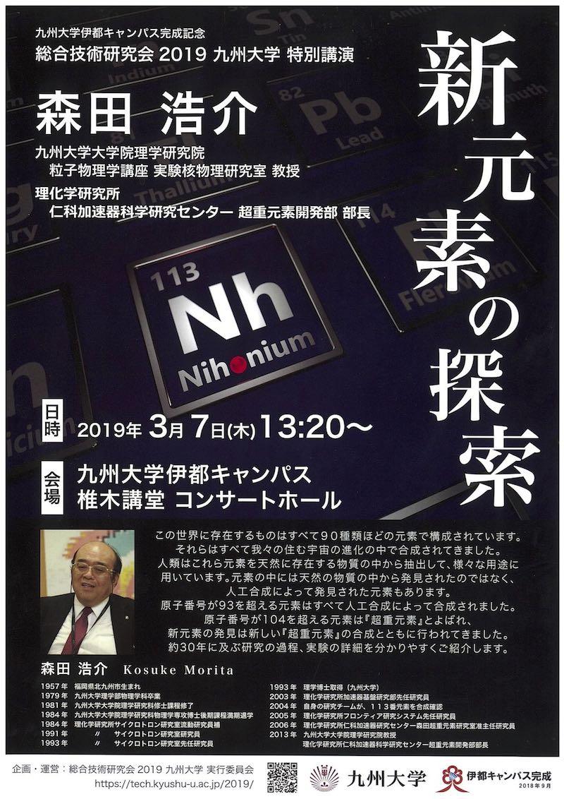 特別講演 新元素の探索のポスター